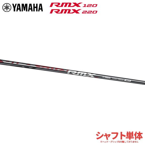 【シャフトのみ】 ヤマハ ゴルフ RMX TMX-420D リミックス ドライバー用 シャフト YAMAHA RMX120/RMX220【ヤマハ】【シャフト】