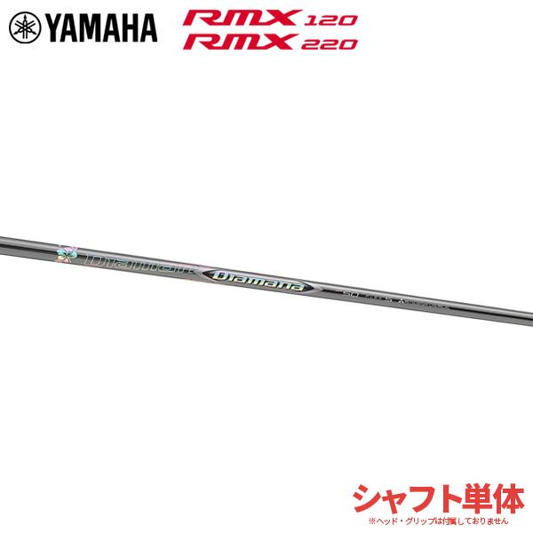 【シャフトのみ】 ヤマハ ゴルフ RMX リミックス ディアマナZF50 ドライバー用 シャフト YAMAHA スリーブ付き【ヤマハ】