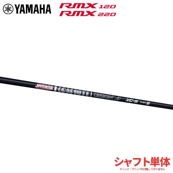 ☆2019年モデル☆ ヤマハ シャフトのみ 予約 ゴルフ RMX リミックス YAMAHA ツアーAD シャフト スリーブ付き XC-5 引き出物