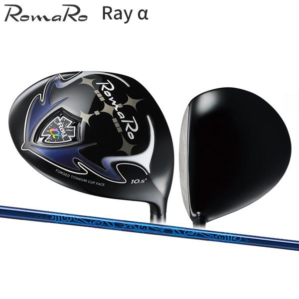 ロマロ ゴルフ レイ アルファ ドライバー RJ-TF カーボンシャフト Romaro Ray α【ロマロ】【ドライバー】