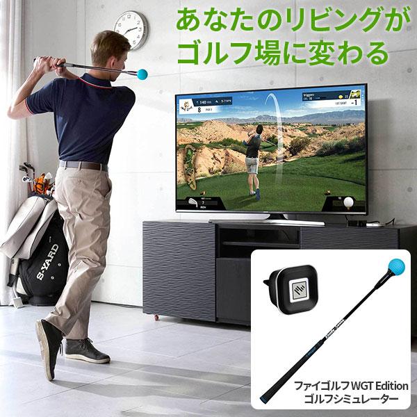 【練習とゲームでゴルフ上達】 ファイゴルフ WGT Edition エディション シミュレーター スイング練習機 シミュレーションゴルフ インドアゴルフ ゴルフ練習器具【スイング練習機】【あす楽対応】