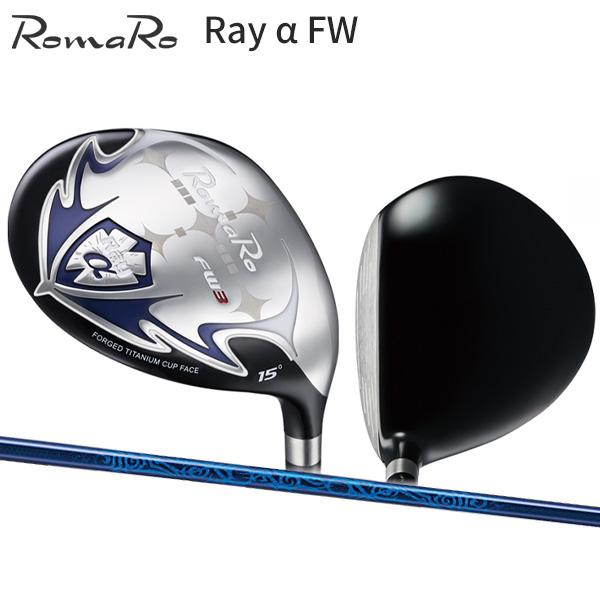 ロマロ ゴルフ レイ アルファ フェアウェイウッド RJ-TF FW カーボンシャフト Romaro Ray α【ロマロ】【フェアウェイウッド】