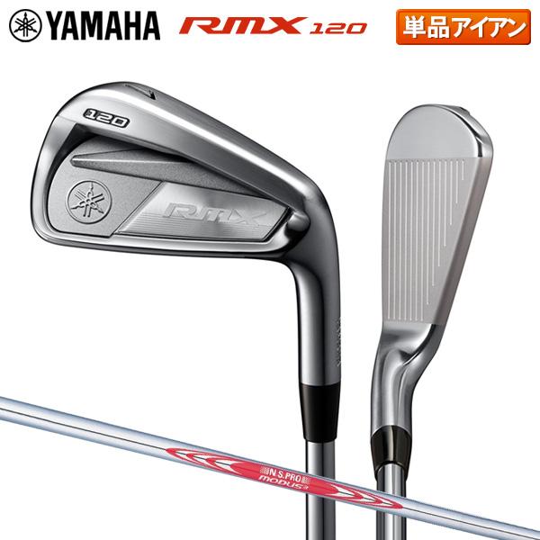 ヤマハ ゴルフ RMX120 リミックス アイアン単品 N.S.PRO MODUS3 TOUR120 スチールシャフト YAMAHA【ヤマハ】【アイアン単品】