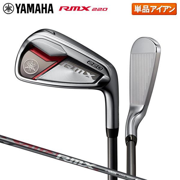 ヤマハ ゴルフ RMX220 リミックス アイアン単品 TMX-520i オリジナルカーボンシャフト YAMAHA【ヤマハ】【アイアン単品】