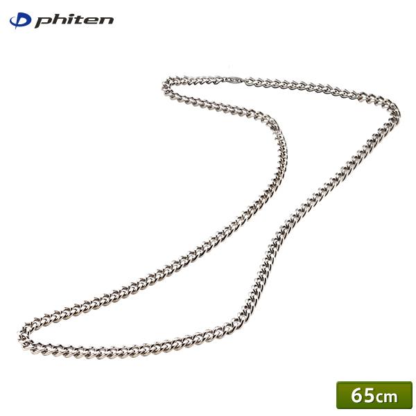 ファイテン チタンチェーンネックレス 65cm phiten【ファイテン】【ネックレス】