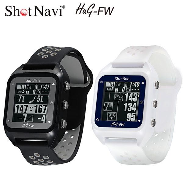 ショットナビ ゴルフ ハグFW 腕時計型 GPSナビ ShotNavi HuG-FW ゴルフ用距離測定器【ショットナビ】【GPSナビ】
