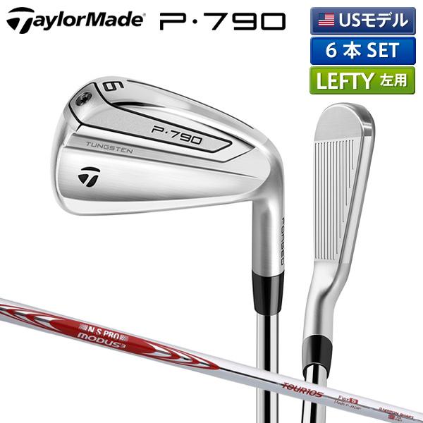 【USモデル/レフティー/左用】 テーラーメイド ゴルフ New P790 アイアンセット 6本組 (5-P) NSプロ モーダス3 ツアー105 スチール