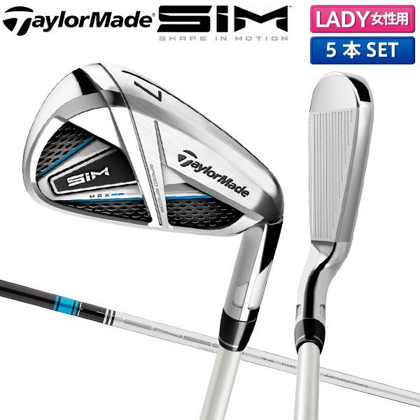 【レディース】 テーラーメイド ゴルフ SIM MAX アイアンセット 5本組 (7-P,S) TENSEI BLUE TM40 カーボンシャフト TaylorMade シム マックス【テーラーメイド】