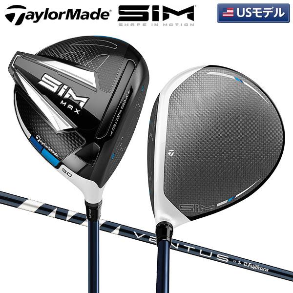[土日祝も出荷可能]【USモデル】 テーラーメイド ゴルフ SIM MAX シムマックス ドライバー フジクラ ベンタス ブルー6 カーボン Ventus Blue6【SIM MAXドライバー】【あす楽対応】