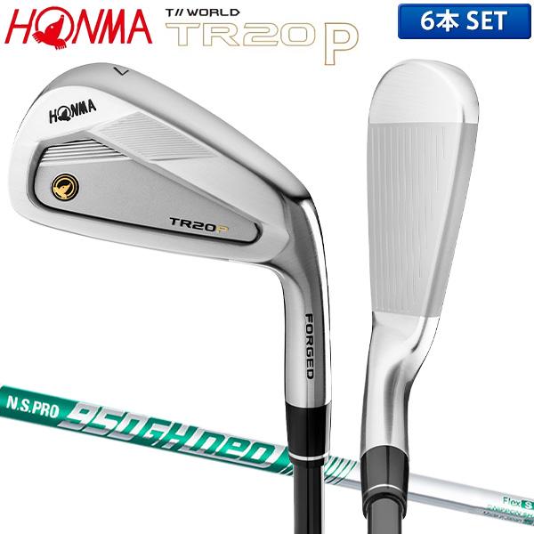 ホンマ ゴルフ ツアーワールド TR20-P アイアンセット 6本組 (6-11) NSプロ 950GH ネオ スチールシャフト HONMA TOURWORLD【ホンマ】【アイアンセット】