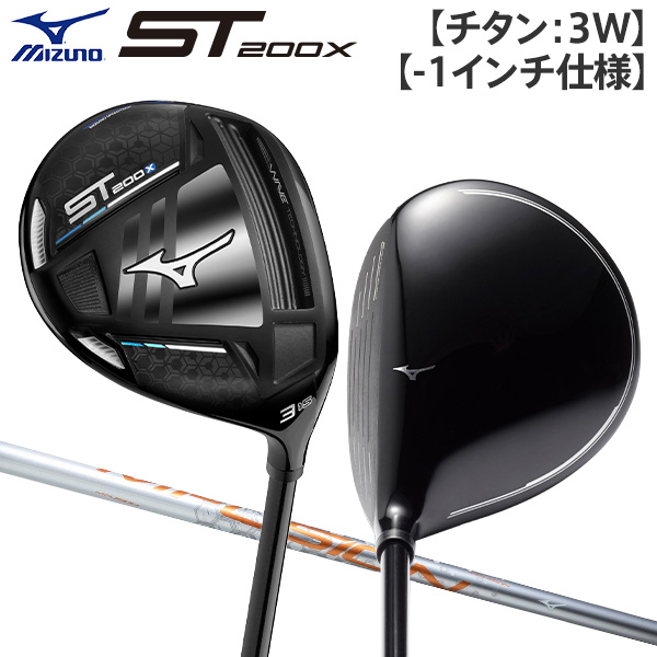 【3番ウッド/短尺設計】 ミズノ ゴルフ ST200X チタン フェアウェイウッド (3W) PLATINUM MFUSION F -1インチ仕様カーボンシャフト ST200X 5KJGR43253