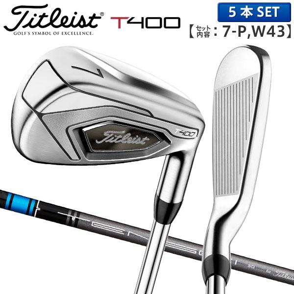 [土日祝も出荷可能]タイトリスト ゴルフ T400 アイアンセット 5本組 (7-P,43(W)) TENSEI BLUE 50 カーボンシャフト Titleist テンセイ ブルー【タイトリスト】【アイアンセット】【あす楽対応】