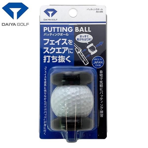 ダイヤ 限定品 期間限定特別価格 練習器具 ゴルフ DAIYA パッティングボール AS-096