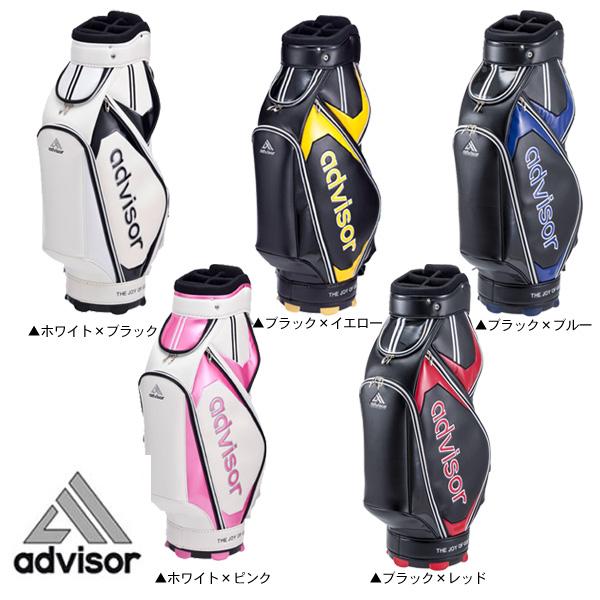 アドバイザー ゴルフ ADB-1201 カート キャディバッグ advisor ADCB1201【アドバイザー】【キャディバッグ】