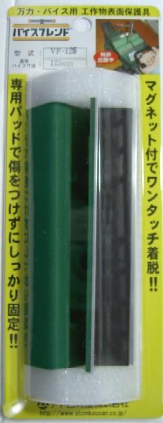 バイス 万力 予約販売 口金によるワークの締付キズを防止する冶具 日本 125mm バイス用挟み治具 バイスフレンド