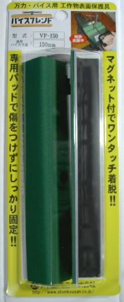 バイス 限定品 万力 口金によるワークの締付キズを防止する冶具 デポー バイスフレンド 150mm バイス用挟み治具