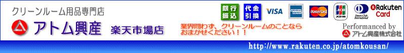 アトム興産:高品質クリーンスーツ・クリーンウェア・クリーンルーム用品