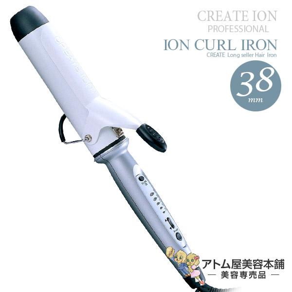 しっかりカールから ゆるふわカールまで思い通りのカールが一瞬で作れます 毛先までしっかり潤い ツヤのある美しい巻き髪に あす楽 クレイツ ヘアアイロン イオンカールアイロン 38mm カールアイロン ION お求めやすく価格改定 コテ ヘアーアイロン 卓抜 クレイツイオン カール イオンカール クレイツコテ CREATE 直径38mm 38