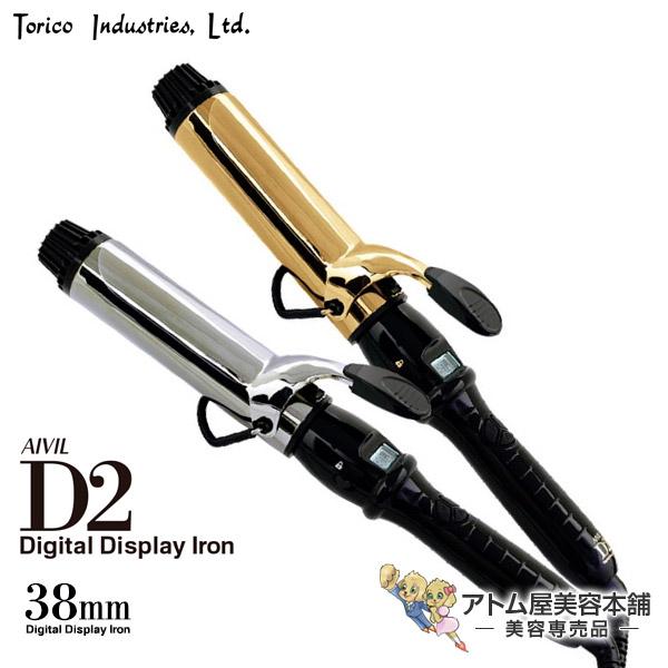 軽さと機能性を兼ね揃え 最高温度190℃まで設定可能なるプロユースのヘアアイロン アイビル ヘアアイロン D2 38mm SEAL限定商品 チタン ゴールド カールアイロン AIVIL Display D2ヘアアイロン 38 デジタルディスプレイ OUTLET SALE Iron D2アイロン Digital ヘアーアイロン