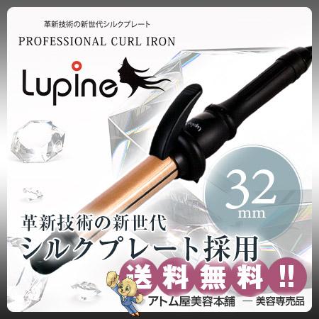 【送料無料!】lupine(ルピナス)カールアイロン 32mm【ヘアアイロン ヘアーアイロン シルクプレート採用 キューティクル ツヤ 艶 ルピネ】