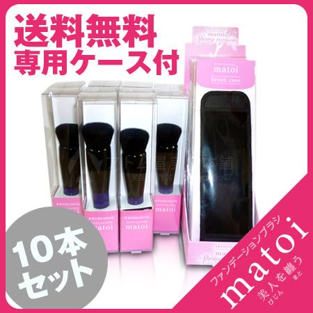 【10本セット・10ケース付き特価】【送料無料】ファンデーションブラシ 熊野の職人 matoi(まとい)