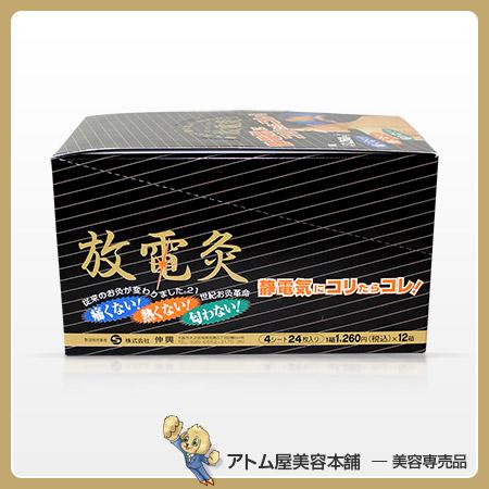 【送料無料!】放電灸(4シ-ト・24枚入×12箱)【ほうでんきゅう お灸】
