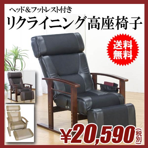 【送料無料】ヘッド&フットレスト付きリクライニング高座椅子 SP-253LV Aランク