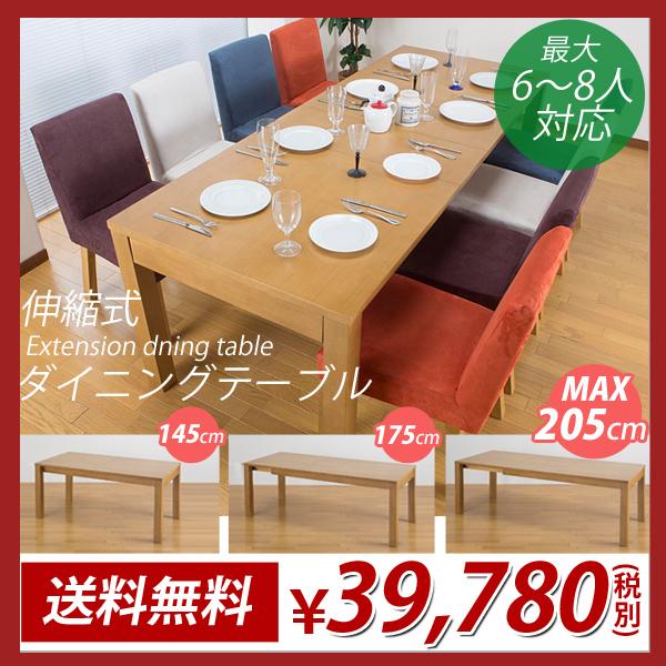 【送料無料】145・175・205cm幅!3段階に伸縮します!伸長式ダイニングテーブル JF-6150 Aランク
