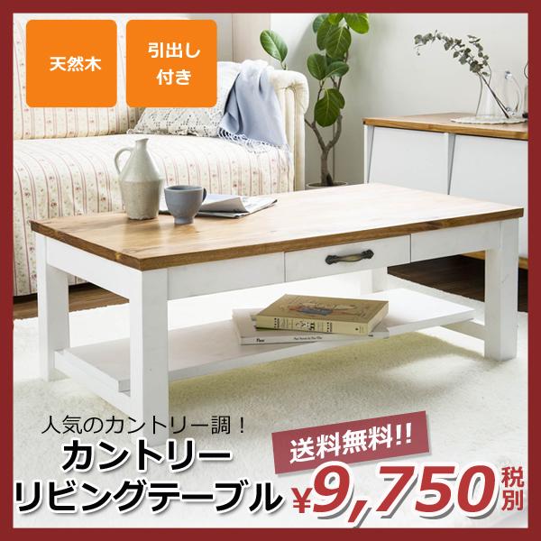 【送料無料】便利な引出付き!天然木カントリーリビングテーブル Aランク