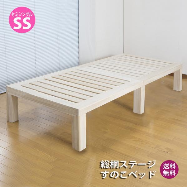 アウトレットプライス!【送料無料】ベッド下収納OK!総桐ステージすのこベッド(セミシングル) LS-500SS Bランク