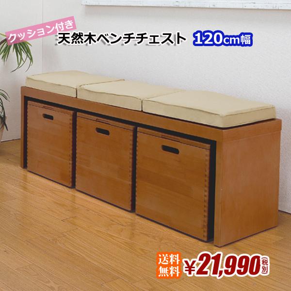 【送料無料】天然木ベンチチェスト クッション付き 120cm幅 LS-9120 Aランク