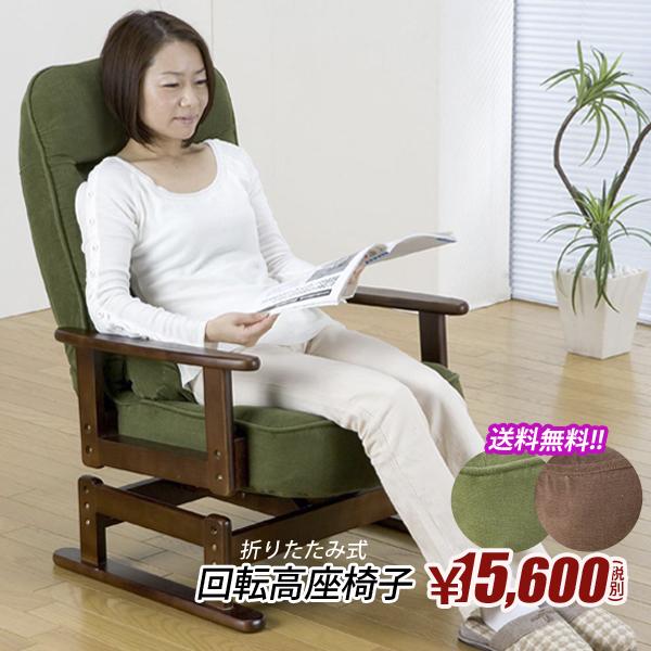 【送料無料】折畳み式 木肘回転高座椅子 5段階リクライニング(グリーン/ブラウン) SP-823R-C-01 Aランク