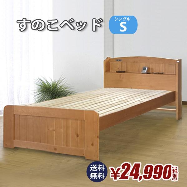棚付き!床板の高さ選べます!【送料無料】天然木パイン材棚付きすのこベッド(シングルベッド) LS-101S Aランク