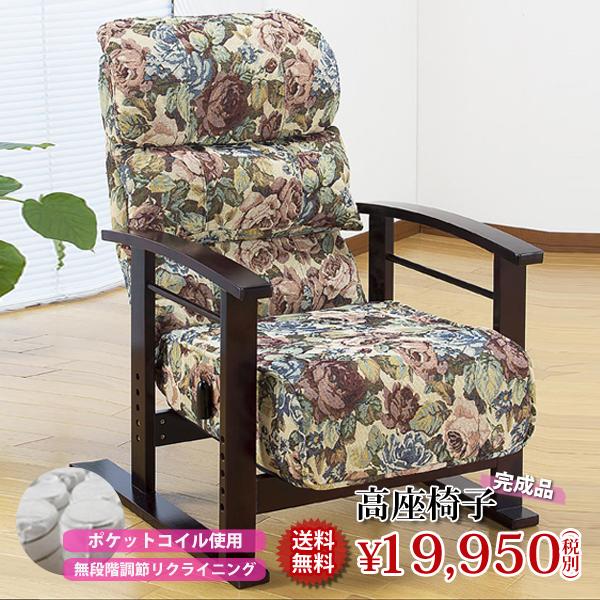 【送料無料】ポケットコイル入り高座椅子 SP-594V Aランク