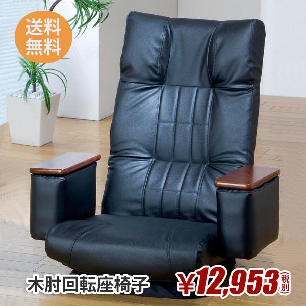 【送料無料】折り畳み式 木肘小物入れ付回転座椅子 SP-251ABK 14段階リクライニング Aランク
