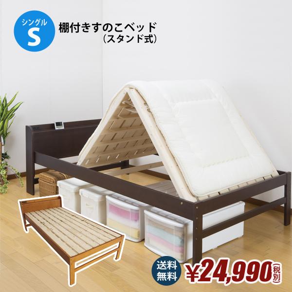 【送料無料】棚付きすのこベッド(スタンド式)シングルベッド KH-1201 Aランク