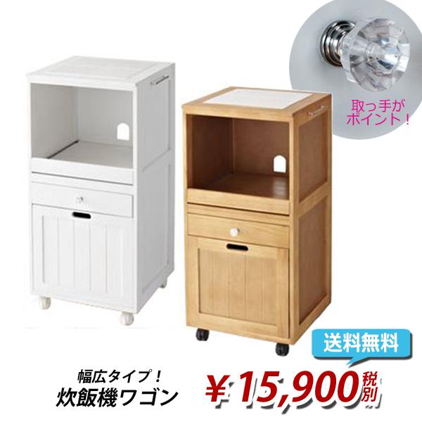 【送料無料】40.5cm幅 炊飯器ワゴンLS-640 ホワイト/ナチュラル  Aランク