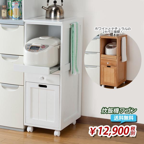 【送料無料】31cm幅 炊飯器ワゴンLS-600 ホワイト/ナチュラル Aランク