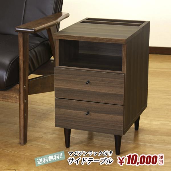 【送料無料】マガジンラック付きサイドテーブル LT-350 Aランク