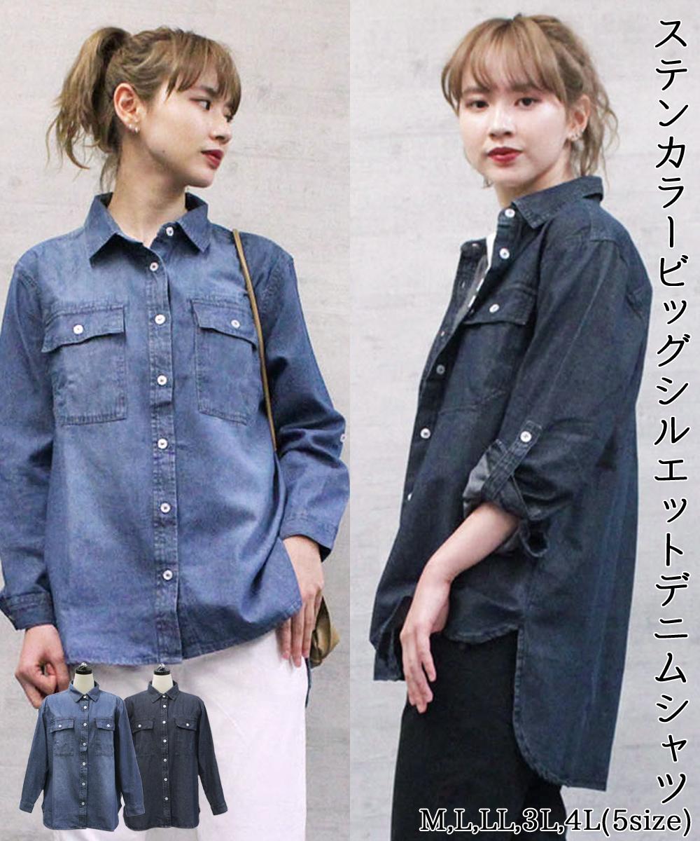 ステンカラービッグシルエットデニムシャツ トップス デニム ファッション ブラウス 長袖 レディース シャツ アウターゆったり大きいサイズ 大人のゆるシルエット 楽ちん 舗 カジュアル 大きい オフィス 人気ブランド 韓国風