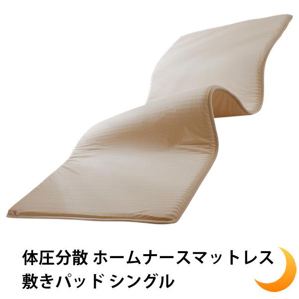 マットレス シングル 体圧分散 ホームナースマットレス 敷きパッド シングル