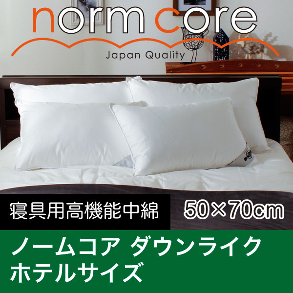 送料無料 日本製 洗える究極の枕ノームコア ダクロン Down-likeダウンライク(旧コンフォレル) ホテルサイズ 50×70cm 専用カバー付き