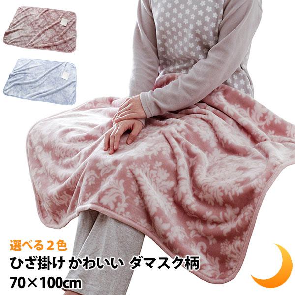 冷え対策に最適な膝掛け。洗濯できるフランネル素材ふわっとあたたか。ひざ掛け毛布・ブランケット 敬老の日 ひざ掛け かわいい ブランケット ダマスク柄 70×100cm 冷房対策 冷え エアコン対策