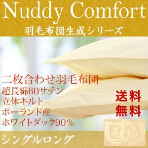二枚合わせ羽毛布団生成シリーズ超長綿60サテン立体キルトポーランド産ホワイトダック90%シングルロング