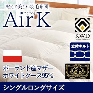 airK国内洗浄羽毛スーパーKシングルサイズ立体キルトスーパープレミアムゴールドラベル