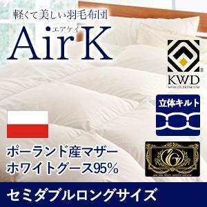 airK国内洗浄羽毛スーパーKセミダブルサイズ立体キルトスーパープレミアムゴールドラベル