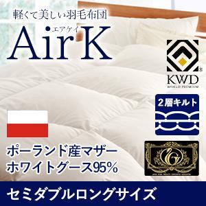 airK国内洗浄羽毛スーパーKセミダブルサイズツインキルトスーパープレミアムゴールドラベル