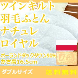 羽毛布団ツインキルト ナチュレ ロイヤルポーランドダックダウン90%ダブルサイズ