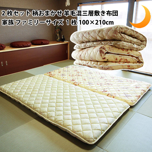 2枚セット 柄おまかせ 羊毛混三層敷き布団 家族 ファミリーサイズ 2枚で200×210cm ボリューム キルティング