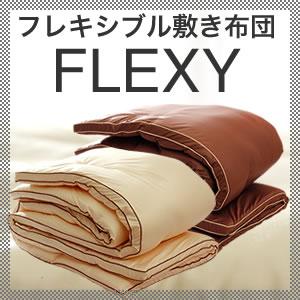 フレキシブル敷き布団FLEXYミルフィーユ構造8層敷布団 ダブル